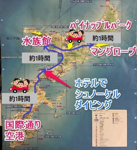 目的地までの移動時間を記入した沖縄の地図