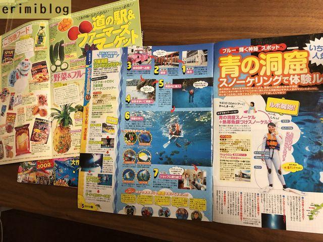 るるぶ「沖縄」のガイドブックを開いた様子