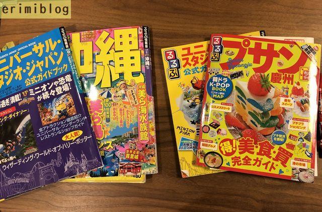 るるぶのガイドブック「釜山」「ユニバーサルスタジオジャパン」「沖縄」