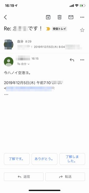 ハノイに到着した父からのメール