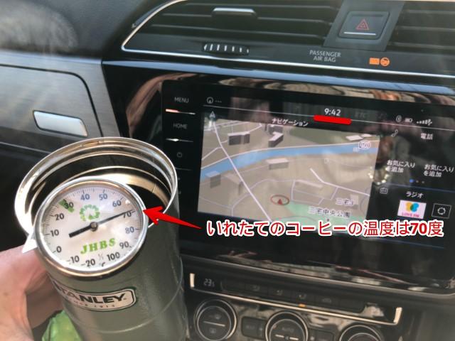 車に持ち込んだスタンレーの水筒とその中にいれたコーヒーを温度計で測ると70度を示している