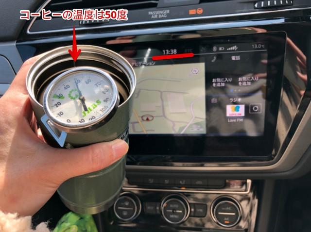 車に持ち込んだスタンレーの水筒と4時間後を示した時計の前でコーヒーを温度計で測ると50度を示している