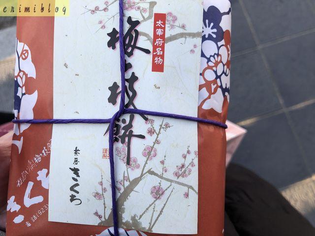 梅ヶ枝餅店「きくち」の10個入りの包み