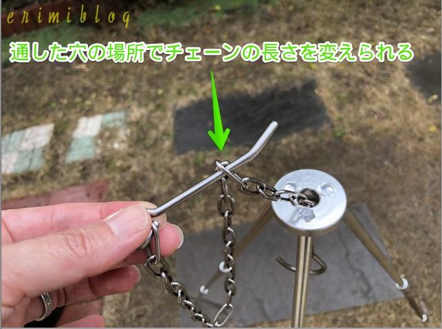 三脚のチェーンの長さ調節の為、鎖の穴にフックを通す
