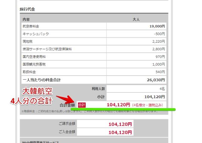 HISで予約した大韓航空チケットの大人4名の料金明細画面